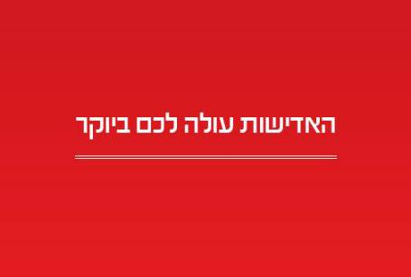 אדישות. ישראל היום