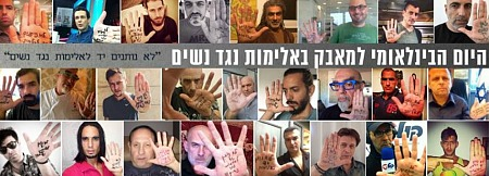"""""""לא נותנים יד לאלימות"""". הקמפיין של הסלבס"""