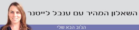ענבל לייטנר