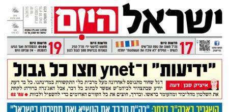 ישראל היום נגד ידיעות. מלחמה (צילום שער)