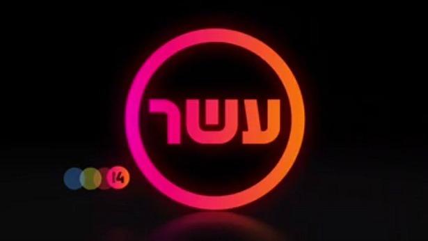 חדשות ערוץ 2 Twitter: המלצה: אפיקים 10 ו-22 יוחשכו לחודשיים; והנה הלוגו של 'עשר