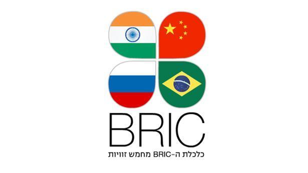 כלכלת ה- BRIC מחמש זוויות