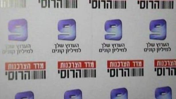 לבייב מחפש שותף: אוליגרך רוסי ירכוש את חלקה של אפריקה ישראל בערוץ 9?