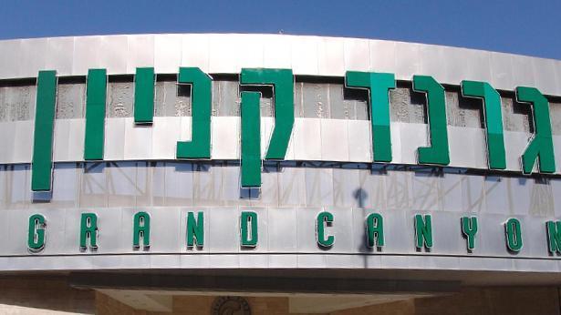 גרנד קניון חיפה, צילום: אסף לוי