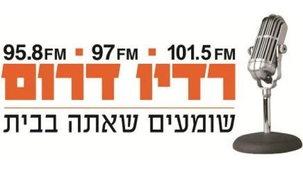 אמירה בוזגלו מצטרפת לרדיו דרום: תגיש תכנית בידור יומית