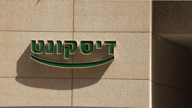 בנק דיסקונט, צילום: Bizportal