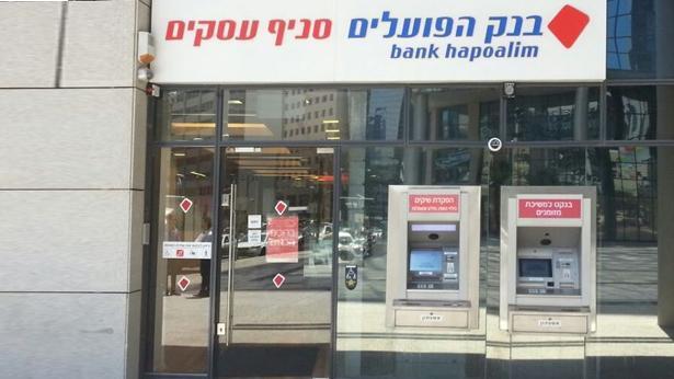 בנק פועלים, צילום: bizportal