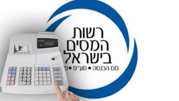 רשות המיסים, צילום: Getty images Israel