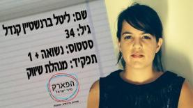 """ליטל ברנשטיין קנדל, מנהלת השיווק של 'הפארק - מיני ישראל' (יח""""צ), צילום: יח""""צ"""