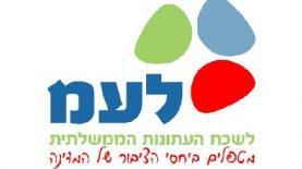 לשכת העיתונות הממשלתית, צילום: לוגו