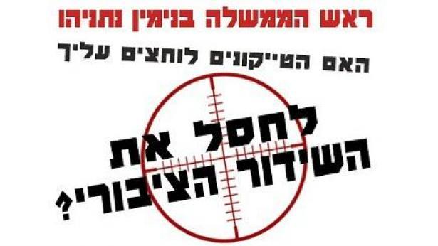 קבלו: כך ייראה הקמפיין של אגודת העיתונאים שיופנה כלפי נתניהו וארדן