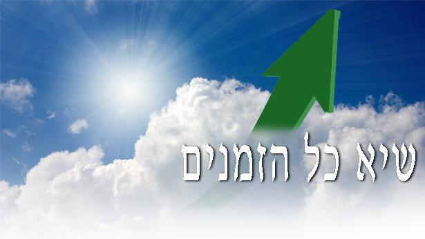 שיא כל הזמנים, צילום: Getty images Israel