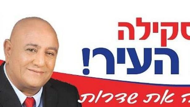 הקמפיין של דוד בוסקילה, צילום: מודעה