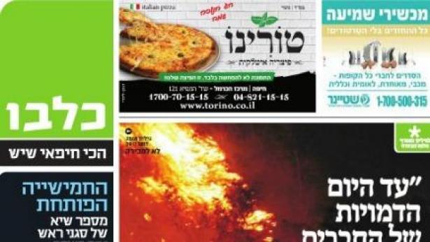 ביי ביי שחם: רולי קירשטיין עוזב את 'ידיעות חיפה' - וחוזר לערוך את 'כלבו'