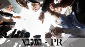 זזים ב-PR (צילום: Getty images Israel), צילום: Getty images Israel