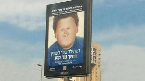 "JCDecaux נכנעת: מסירה את מודעות קמפיין ""הילד השמן"" שעלה בתל אביב"