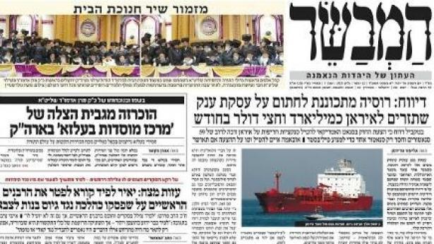 הפדיחה של עיתון 'המבשר': צפו בתמונה שהצליחה להסעיר את המגזר החרדי