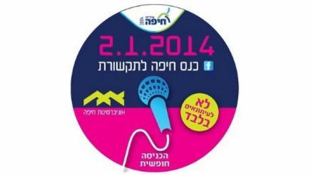נוני נגד כנס חיפה לתקשורת: אסר על עיתונאי 'ידיעות' להשתתף בפאנלים