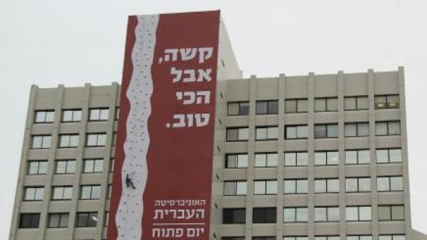 קשה, אבל הכי טוב: האוניברסיטה העברית בנתה קיר טיפוס על שלט חוצות