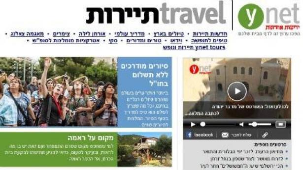 הפספורט בתוקף? עורך ערוץ האוכל של ynet - יערוך גם את ערוץ התיירות