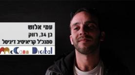 "עמי אלוש, סמנכ""ל קריאיטיב דיגיטל במקאן דיגיטל, צילום: פנימי"