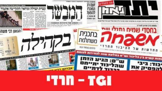 TGI למגזר החרדי: העיתונים היומיים מאבדים קוראים, תחנות הרדיו מתחזקות