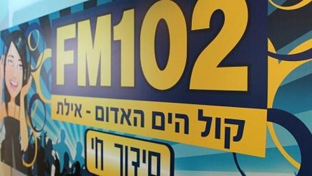 """שותף חדש ברדיו 'קול הים האדום': המנכ""""ל הנוכחי רכש את חלקו של הקודם"""