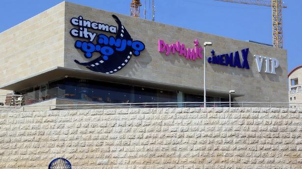 סינמה סיטי ירושלים, צילום: סיון פרג'