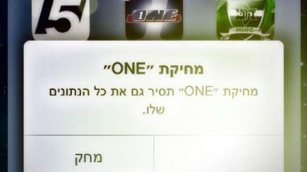 מכבי חיפה ו-ONE מתקוטטים - האוהדים הירוקים יוזמים חרם על אתר הספורט