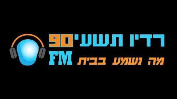 """רדיו 90 דורש מבג""""צ: """"תאשר גם לנו לפצל תדר - או שתמנע זאת מהמתחרים"""""""