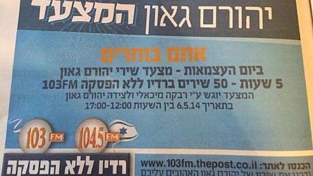 חזרנו, וטעינו: 'מעריב' פרסם היום מודעת פרסומת למצעד יום העצמאות ב-103FM