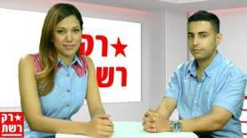 יואב מאור מתארח ב'רק רשת' עם ליטל שמש (צילום: אייס TV), צילום: צילום: אייס TV