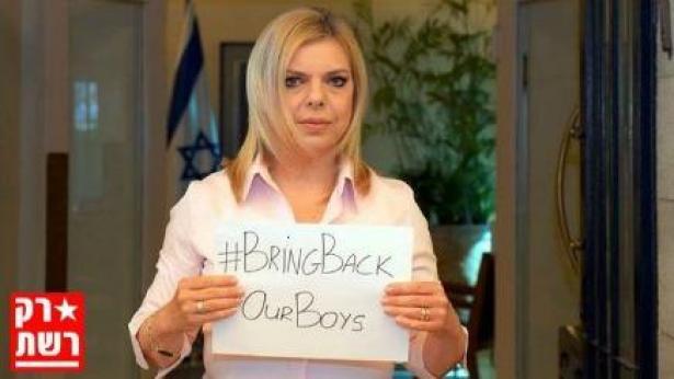 שבועיים לחטיפה: על -Bring back our boys - הקמפיין שגם שרה לקחה בו חלק