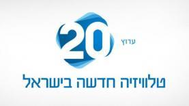 ערוץ 20, צילום: לוגו