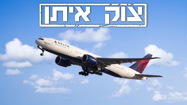 צוק איתן משפיע על השמיים, צילום: Getty images Israel
