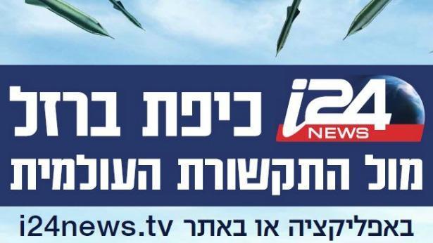 כמו אוויר לנשימה: על רקע 'צוק איתן' - i24news יעלה הערב בקמפיין ב'קשת'