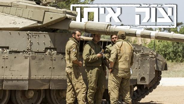 צוק איתן, צילום: Getty images Israel