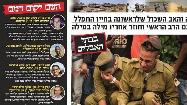 המבצע שאיחד את העם: הצבא חובק עי התקשורת החרדית - ובעיקר האתרים