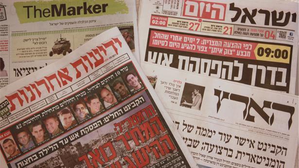עיתוני ישראל, צילום: Bizportal