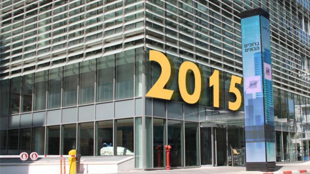 בורסה 2015 שנה חדשה, צילום: Bizportal