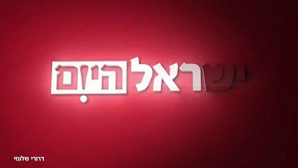 """ישראל היום על פסילת התשדיר: """"החלטה מקוממת, בלתי סבירה ולא מידתית"""""""