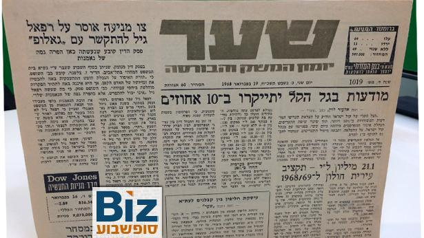 עיתון שער, צילום: Bizportal