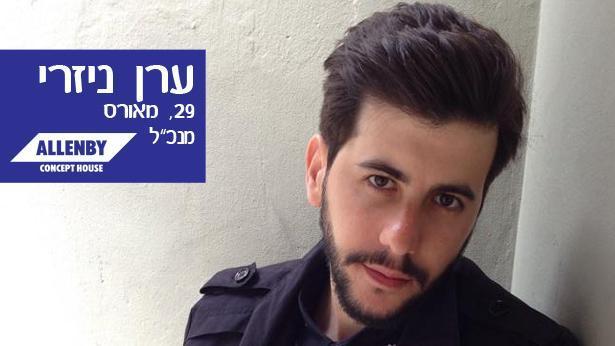 """המנכ""""ל בן ה-29 של 'אלנבי': """"איך ממשרד קטן של שלושה - צמחנו ל-40"""""""