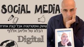 אליאב אללוף, צילום: תפוז
