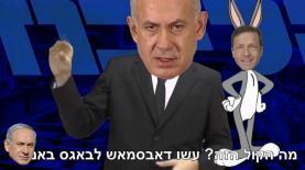 Bibi king: למרות הקמפיין של נוני - נתניהו הוא מלך, גם ברשתות החברתיות