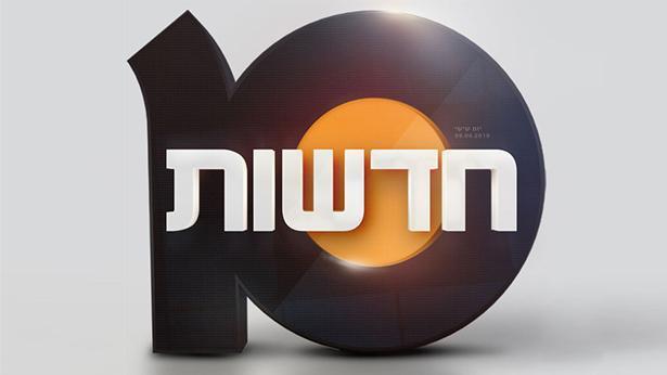 מהערב בחדשות עשר: סדרת הכתבות 'הדתלשים' של עקיבא נוביק