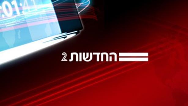 חדשות 2 Image