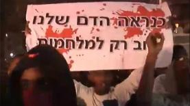 הפגנת יוצאי אתיופיה בתל אביב, צילום: צילום מסך חדשות ערוץ 2