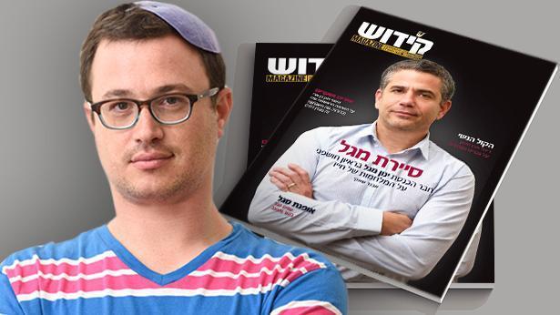 """ה""""בלייזר"""" של חובשי הכיפות: מגזין ראשון לגברים במגזר הדתי-לאומי יופץ מהשבוע"""