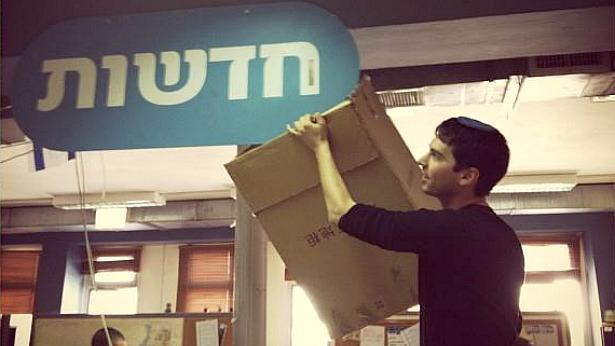 אביאל מגנזי עוזב את ynet; סיקור תחום המשפט בירושלים עשוי להתאחד עם 'ידיעות'